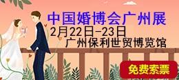 广州中国婚博会