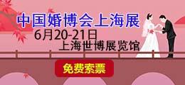 上海中国婚博会