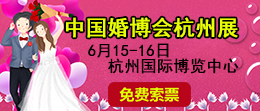 杭州中国婚博会