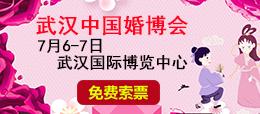 武汉中国婚博会