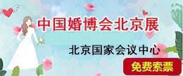 北京婚博会免费门票