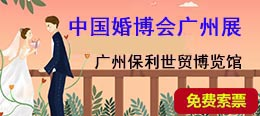 广州婚博会免费门票