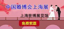 上海中国婚博会免费门票