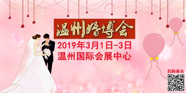 温州婚博会_2019年3月1日-3日温州国际会展中心