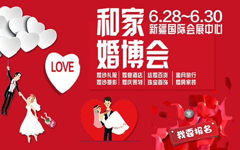 新疆婚博会_2019年6月28-30日新疆国际会展中心