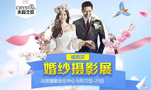 北京婚纱摄影展[领票]2019年6月22-23日国家会议中心