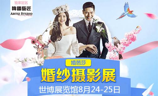 上海婚纱摄影展[领票]2019年6月1-2日上海世博展览馆