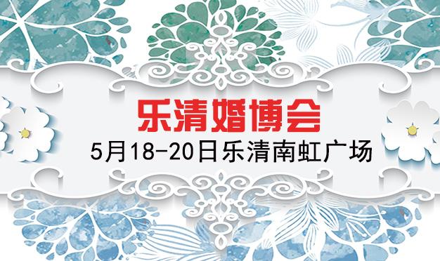 2019年夏季乐清婚博会_5月18-20日乐清南虹广场