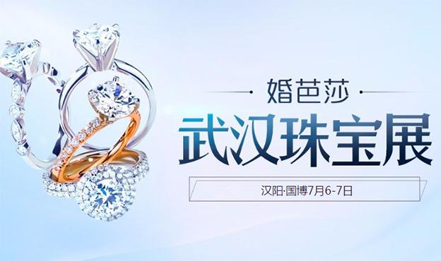武汉珠宝展_2019年7月6-7日武汉国际博览中心