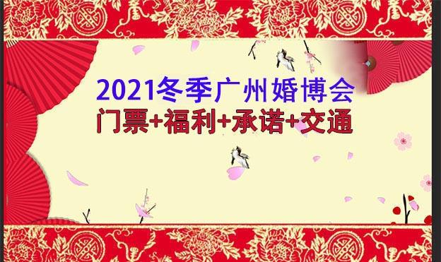 2020广州婚博会门票+福利+展商+承诺+交通