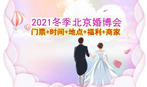 2019秋季北京婚博会门票+时间+地点+福利+商家