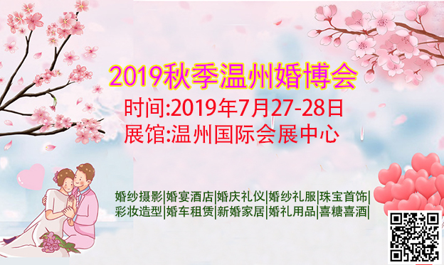 2019秋季温州婚博会_7月27-28日温州国际会展中心