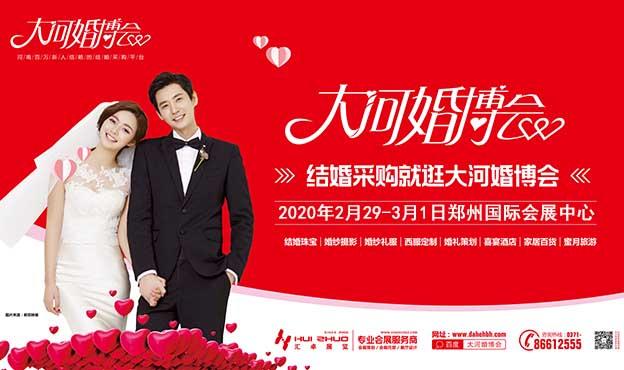 2019秋季大河婚博会_8月17-18日郑州国际会展中心