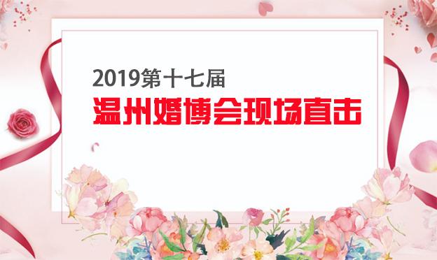 2019第十七届温州婚博会现场直击