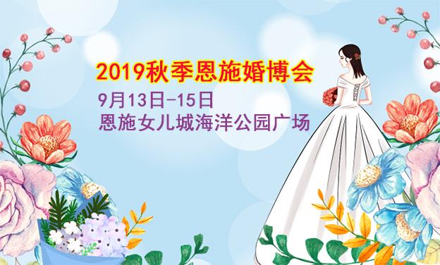 恩施婚博会_2019年9月13-15日恩施女儿城海洋公园广场