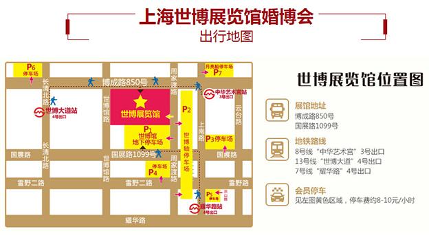 2019冬季上海婚博会_11月23-24日上海世博展览馆(赠票)