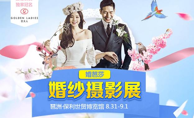 广州婚纱摄影展[赠票]2019.8.31-9.1广州保利世贸博览馆