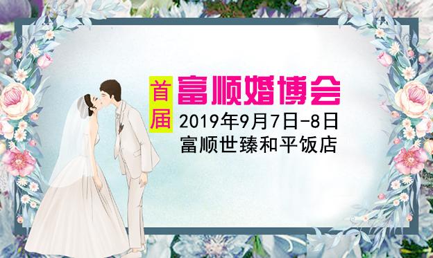 富顺婚博会|2019年9月7-8日富顺世臻·和平饭店