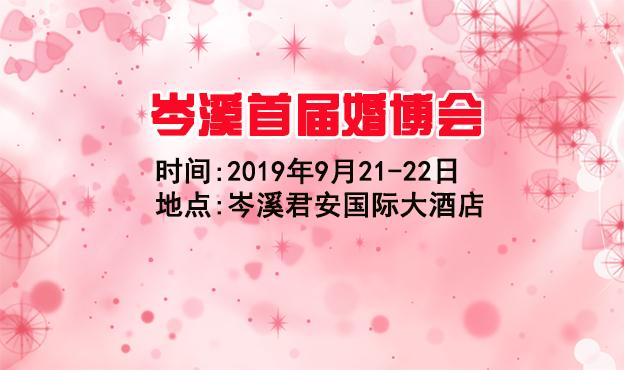 岑溪婚博会_2019年9月21-22日岑溪君安国际大酒店