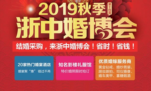 2019秋季浙中婚博会_9月20-22日金华人民广场