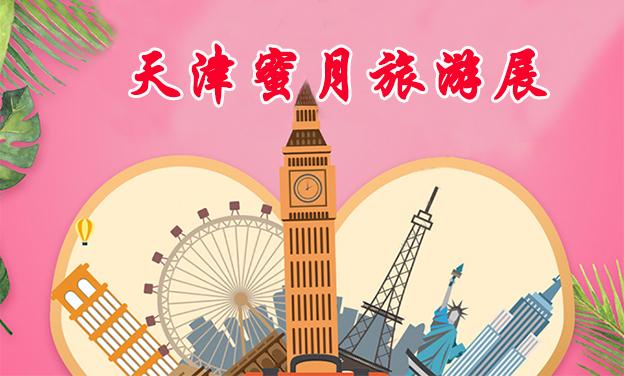 天津蜜月旅游展_2019年9月21-22日天津梅江会展中心