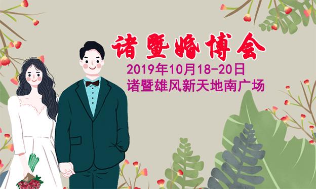 诸暨婚博会_2019年10月18-20日诸暨雄风新天地南广场