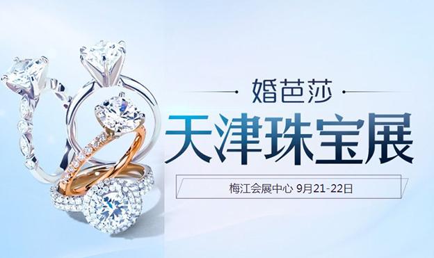 天津珠宝展免费门票_热门珠宝婚戒品牌介绍