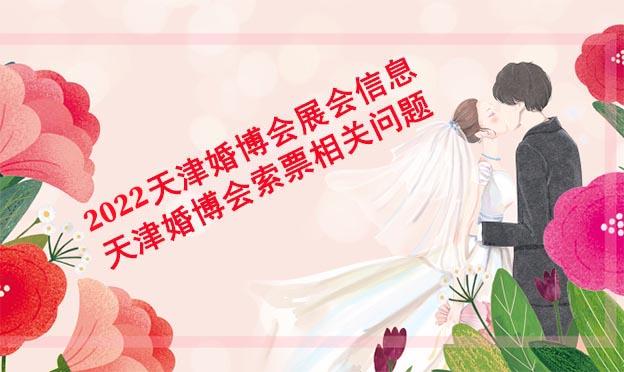 2020天津婚博会展会信息_天津婚博会索票相关问题