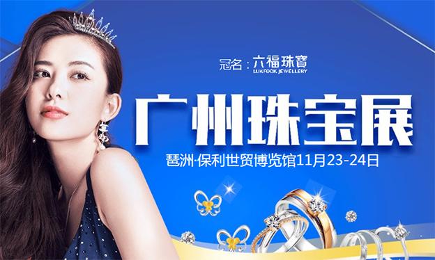 2019广州珠宝展参展品牌_广州珠宝展商家优惠信息