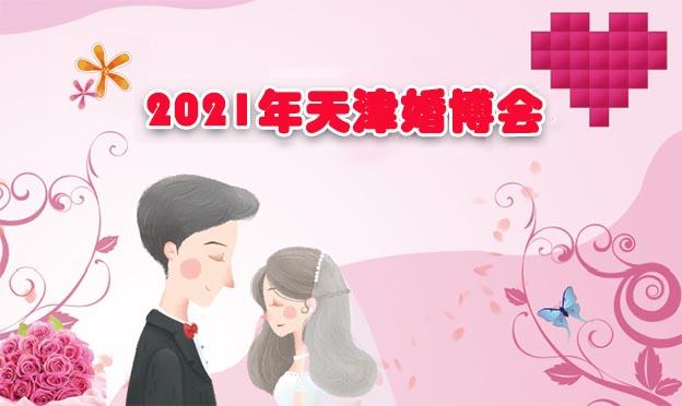 2020年天津婚博会举办信息[门票派发]