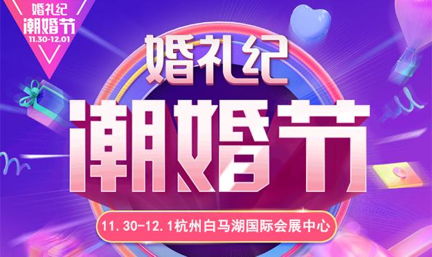 杭州婚礼记潮婚节_2019.11.30-12.1杭州白马湖国际会展中心