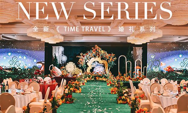 上海婚庆公司哪家好|