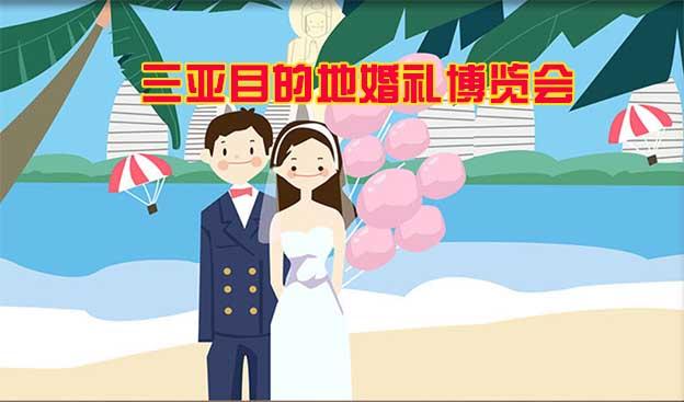 2019年冬季三亚婚博会展会举办资讯
