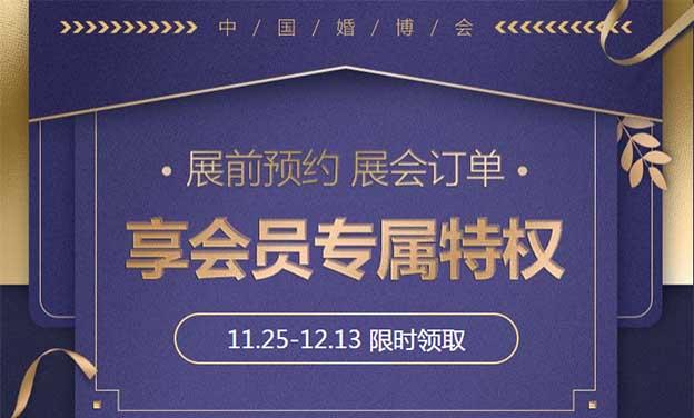 """2019冬季北京中国婚博会""""预约订单享特权"""""""