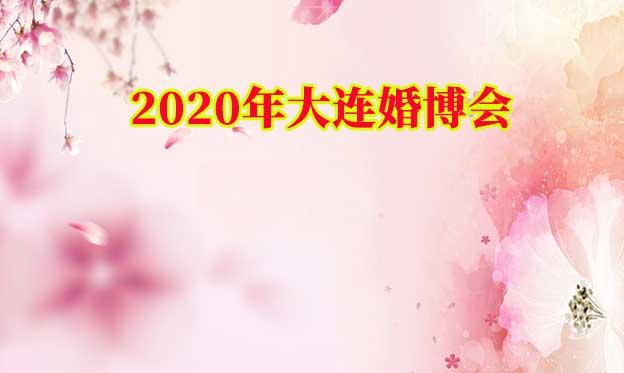 2020春季大连婚博会|3月13-16日大连星海国际会展中心
