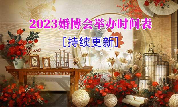 2020年全国各婚博会举办时间表[持续更新]