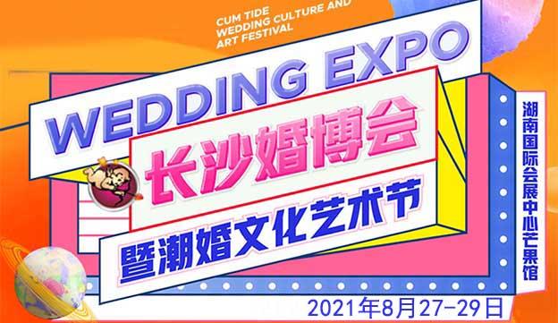 2020年春季长沙婚博会展会举办信息