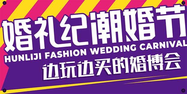 婚礼纪潮婚节|2020年3月7-8日重庆悦来国际博览中心