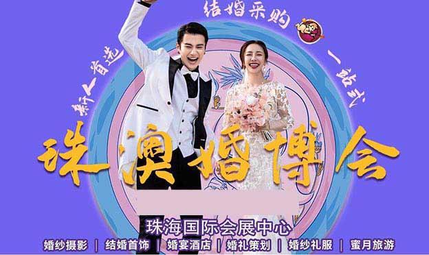 珠海婚博会赠票|2020年8月22-23日珠海国际会展中心