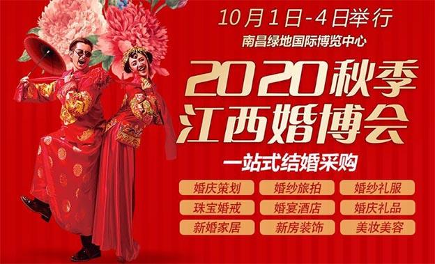 江西婚博会|2020年时间/地点/门票/交通