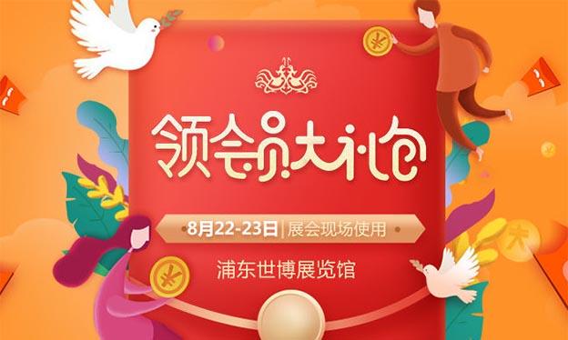2020上海中国婚博会[订单礼]与[到展礼]介绍