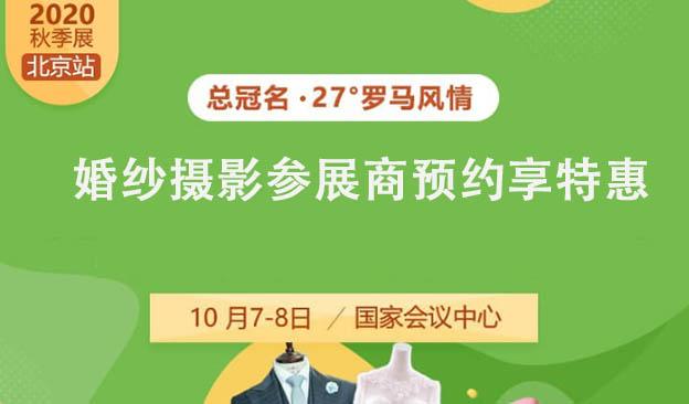 10月北京婚博会婚纱摄影参展商预约享特惠