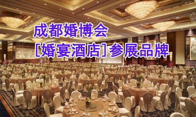 10月成都婚博会[婚宴酒店]参展品牌现场优惠