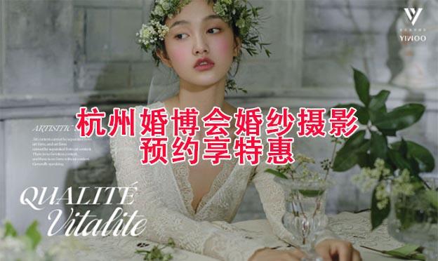 10月底杭州婚博会[婚纱摄影]展商预约送特惠