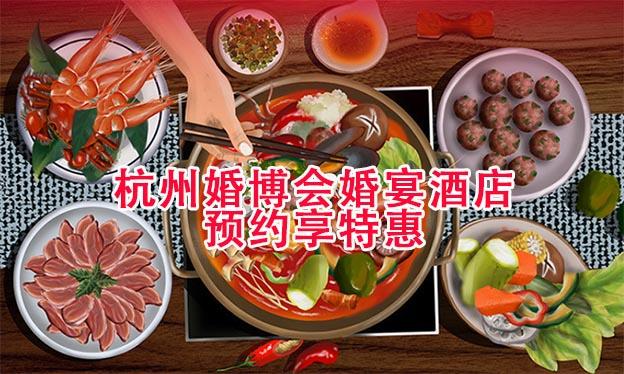 杭州婚博会[婚宴酒店]参展商预约享特惠