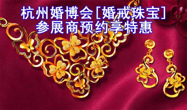 10.31-11.1杭州婚博会[婚戒珠宝]参展商预约享特惠