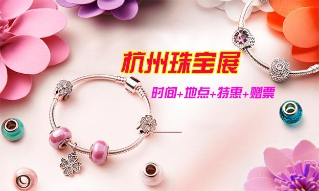 杭州珠宝展_2021年时间+地点+特惠+赠票