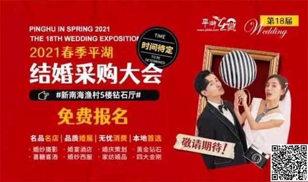 平湖婚博会|2021年3月7日新南海渔村5楼钻石厅
