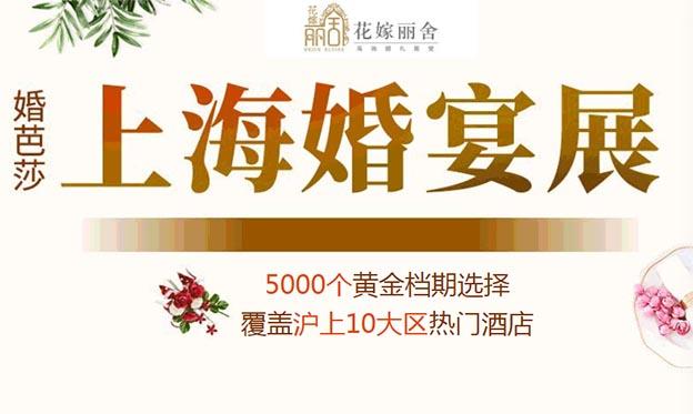 [上海喜宴展]2021时间+地点+优惠+门票