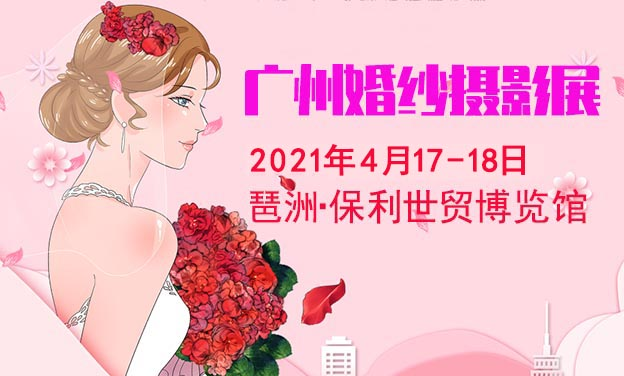 [广州婚纱摄影展]2021时间+地点+优惠+门票